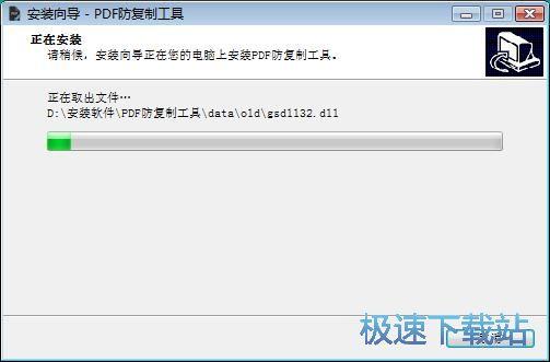 图:PDF防复制工具安装教程