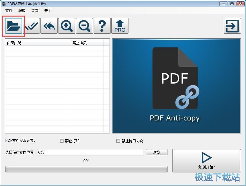 保护PDF文档教程