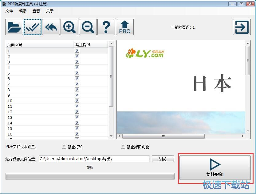 图:保护PDF文档教程