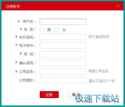 图:注册账号教程