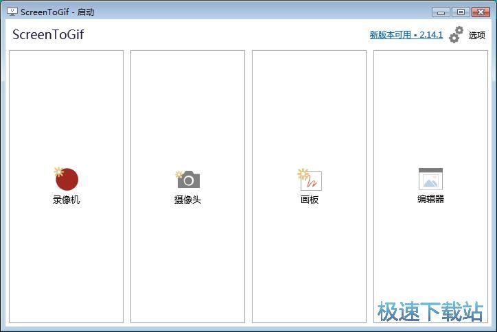 Screen to Gif录制屏幕GIF动图教程 缩略图