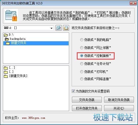 图:加密伪装文件夹教程