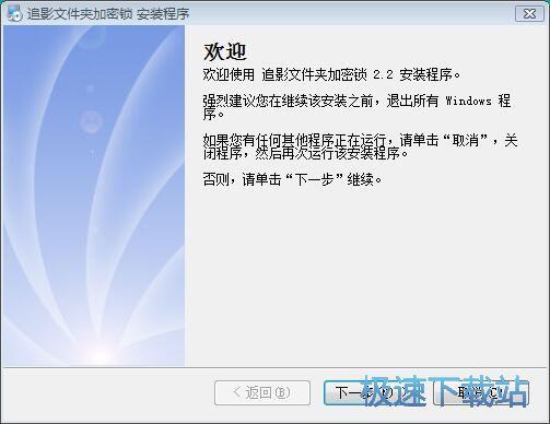 图:追影文件夹加密锁安装教程