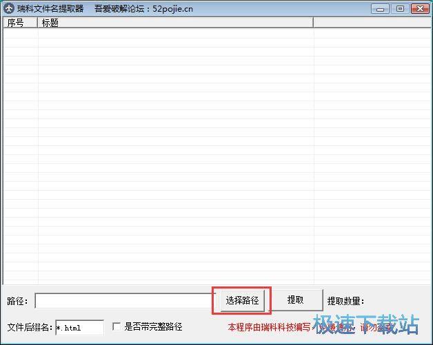 图:提取文件名教程