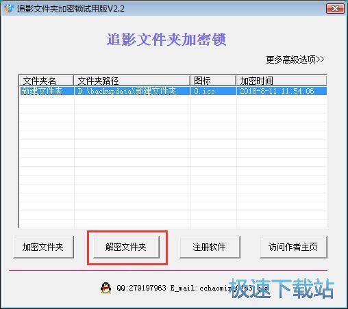 图:加密解密文件夹教程