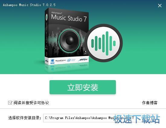 Ashampoo Music Studio安装教程