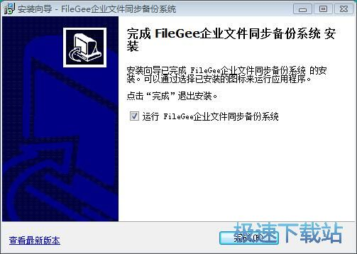图:FileGee企业文件同步备份系统安装教程