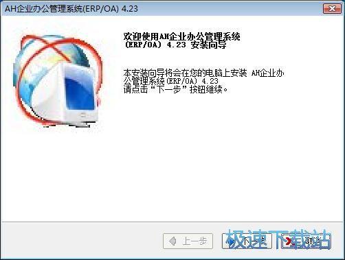 图:AH企业办公管理系统安装教程