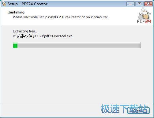 PDF24 Creator安装教程