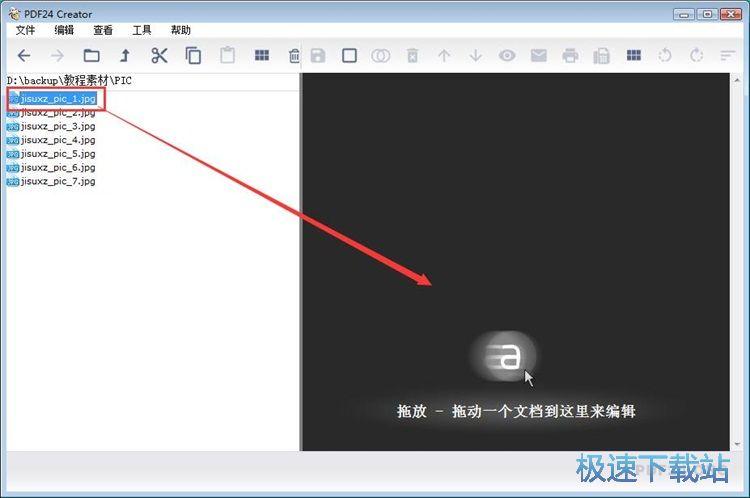 批量创建PDF文档教程