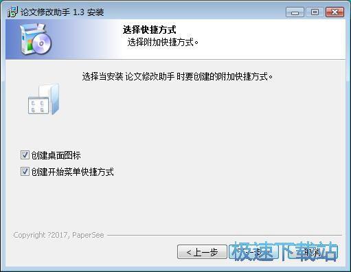 图:PaperSee论文修改助手安装教程