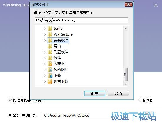 WinCatalog安装教程
