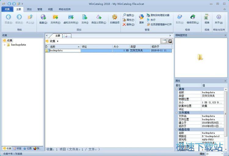收集文件夹教程