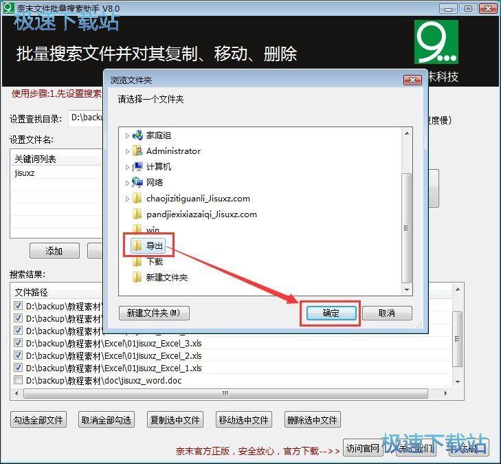 图:搜索本地文件教程