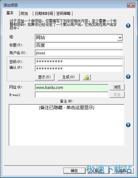 图:保存账号密码教程