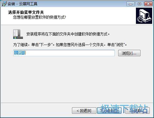 云展网PDF合并工具安装教程