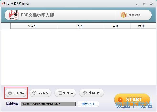 图:添加PDF水印教程