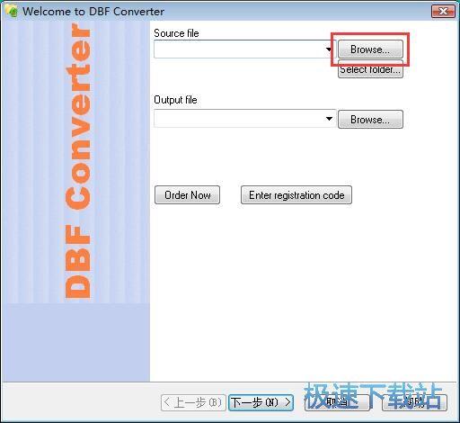 DBF转Excel教程