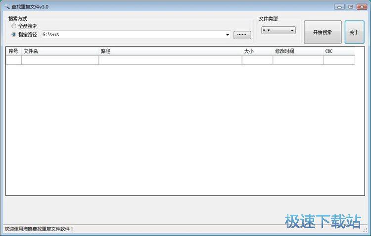 图:查找重复文件教程