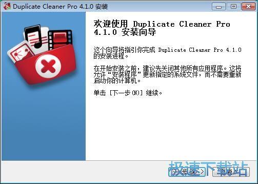 Duplicate Cleaner安装教程
