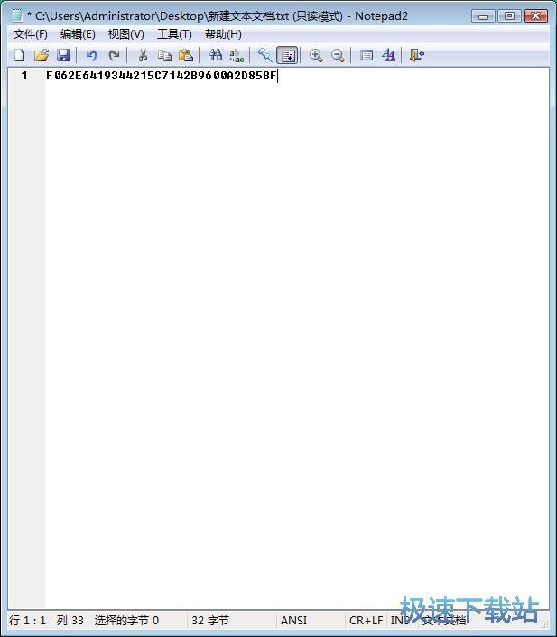 图:查看APK信息教程