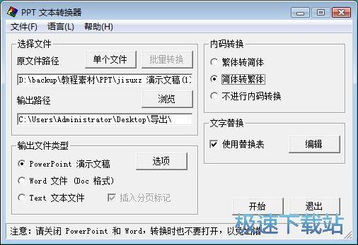 图:PPT简体字转繁体字教程