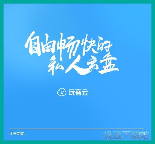 图:玩客云安装教程