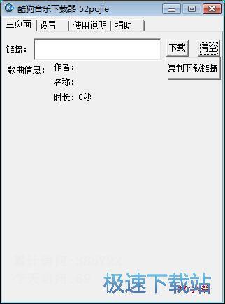 图:高品质MP3下载教程