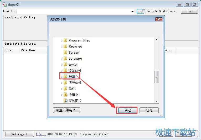 扫描删除重复文件教程