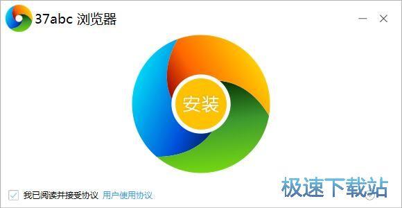 图:37abc浏览器安装教程