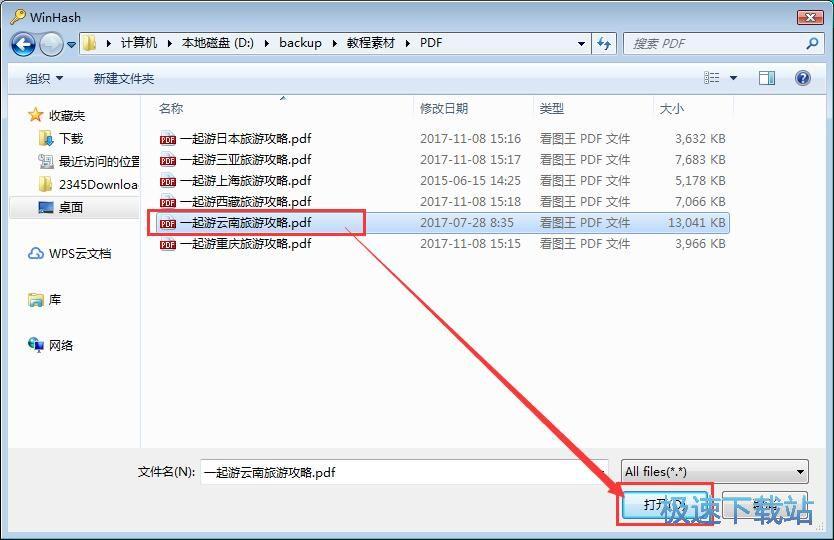 获取文件Hash码教程