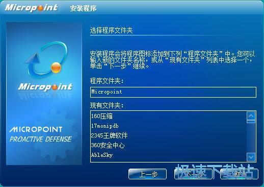 微点智能防御软件安装教程