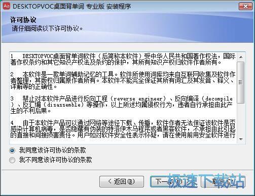 DesktopVoc桌面背单词安装教程