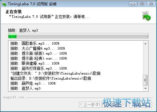 WSGSoft TimingLaba安装教程