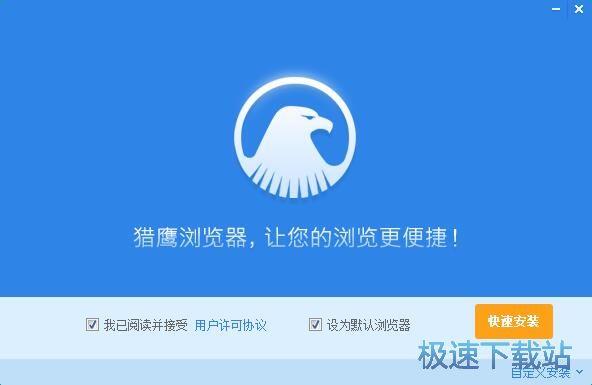 猎鹰浏览器安装教程