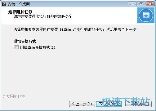 图:9i桌面安装教程