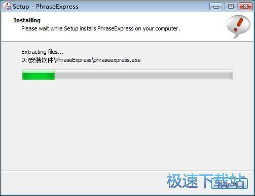 PhraseExpress安装教程
