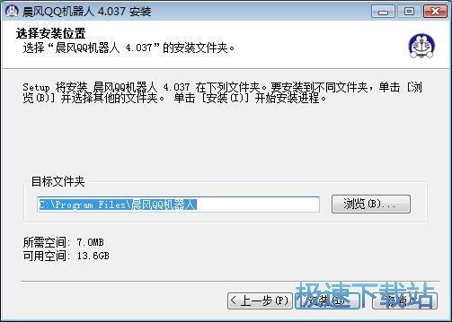 晨风QQ机器人安装教程