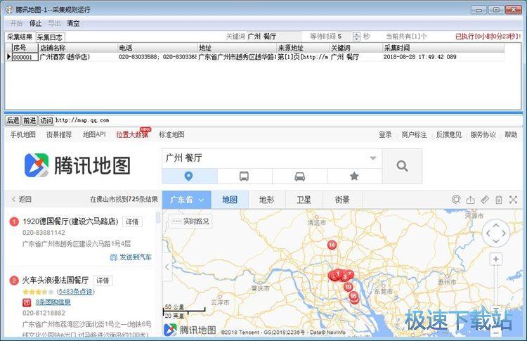 图:采集地图信息教程