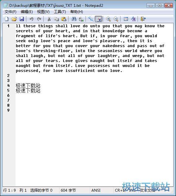 图:TXT文档内容替换教程
