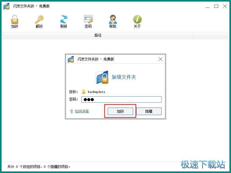 加密文件夹教程