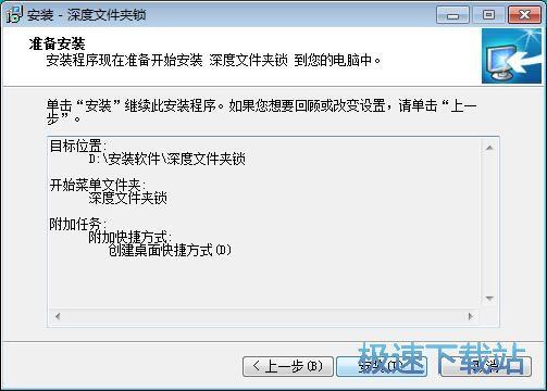 深度文件夹锁安装教程