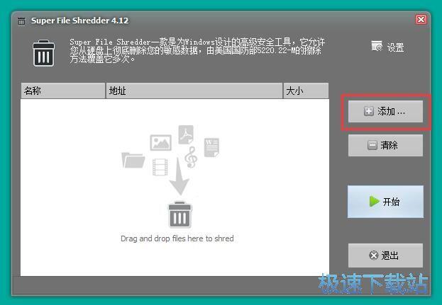 图:粉碎删除文件教程