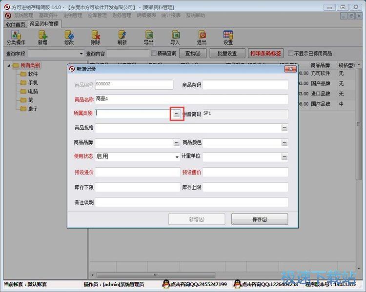 图:录入商品信息教程