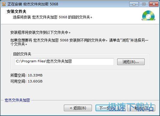 宏杰文件夹加密安装教程