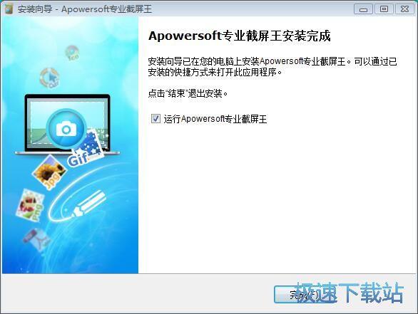 图:Apowersoft专业截屏王安装教程