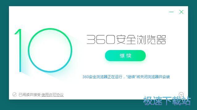 360安全�g�[器10安�b教程