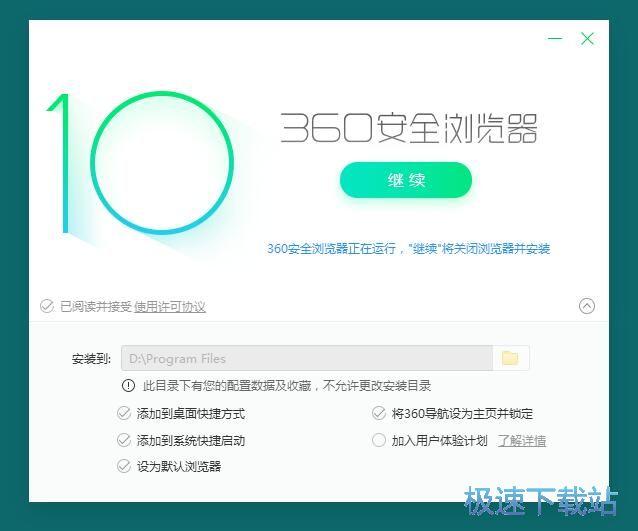 360安全浏览器10安装教程
