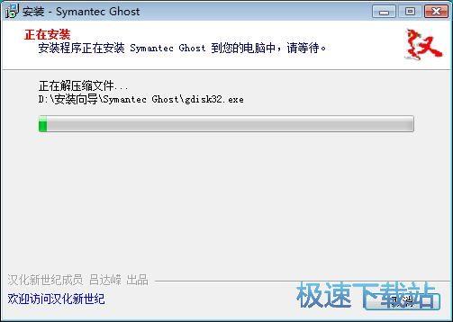 图:Symantec Ghost安装教程