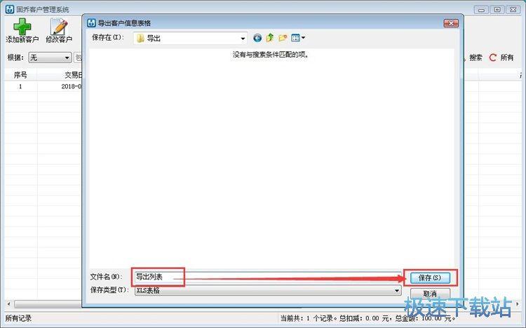 图:编辑客户交易记录教程